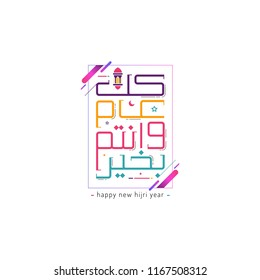 Happy New Hijri Year, Islamic New Year Arabic calligraphy translation: May you be well throughout the year