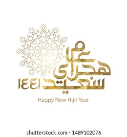 Happy New Hijri year islamic greeting arabic calligraphy and arabic geometric pattern - Translation of text : Happy New Hijri Year