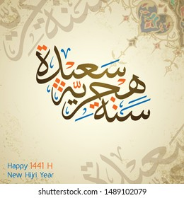 Happy new hijri year islamic greeting card background with arabic calligraphy - Translation of text : Happy New Hijri Year