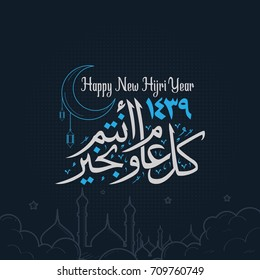 Happy New Hijri Year, Islamic New Year 1439 Hijriyah