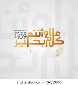 Happy New Hijri Year, Islamic New Year 1439 Hijriyah. Vector Illustration