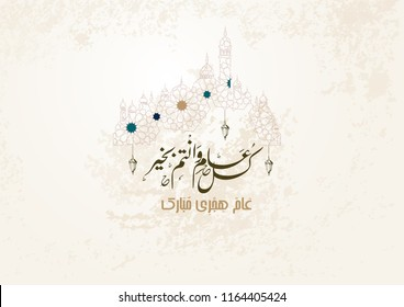 Happy New Islamic Year. Blessed Hijri New year in Arabic Calligraphy type. Vintage Background and Creative Type calligraphy greeting.