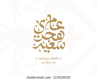 "Happy New Islamic Year. Blessed Hijri New year in Arabic Calligraphy type. translation ""Happy Hijri new Year"" vector Creative Type calligraphy greeting"