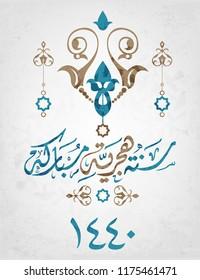 "Happy New Islamic Year. Blessed Hijri New year in Arabic Calligraphy type. translation ""Happy Hijri new Year"" vector"