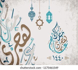 "Happy New Islamic Year. Blessed Hijri New year in Arabic Calligraphy type. translation ""Happy Hijri new Year"" vector 5"