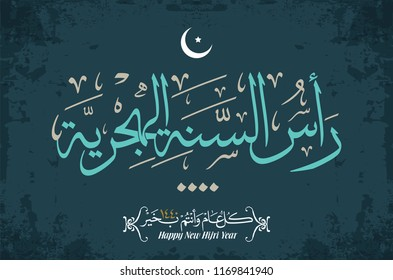 Happy New Islamic Year for the Hijra occasion. Arabic Calligraphy design for the new islamic year.