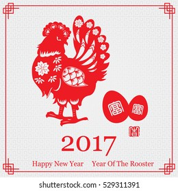 """Happy new year 2017  card with eggs and red rooster vector illustration  / Chinese calligraphy  stamp Translation: """" Lucky  / rich """""""