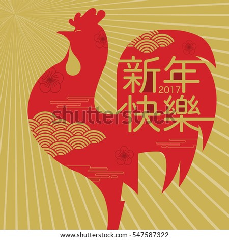 happy new year 2017 chinese new year greetings year of rooster fortune
