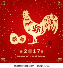 """Happy new year 2017 greeting card with eggs and  rooster vector illustration gold rooster / Chinese calligraphy red stamp Translation: """" Lucky """" / in eggs Translation : """" rich """""""