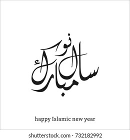 Happy New Year 2017 hand-lettering text.New year calligraphy - Shutterstock ID 732182992