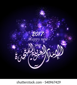 happy new year 2017 for united arab emirates written in arabic scritp with sparkle firework and
