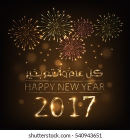 happy new year 2017 written in arabic scritp with sparkle firework and beautiful flash light