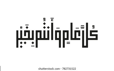 Happy New Year 2018 in arabic typography square kufic style