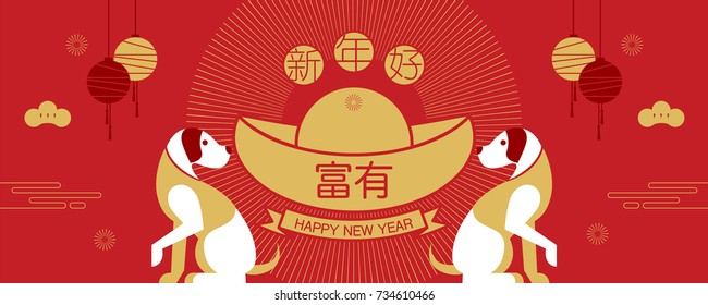 happy new year, 2018, Chinese new year greetings, Year of the dog , fortune,  (Translation: Happy new year/ rich )