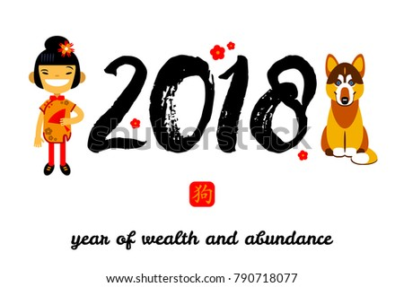 Happy New Year 2018 Chinese New Stock Vector (Royalty Free ...