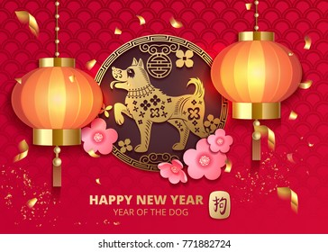 Happy New Year 2018 Dog Chinese zodiac symbol with paper cut art gold plate with sakura flower and Chinese lantern and garlands on pink background. Paper design style with hieroglyph dog. Vector stock
