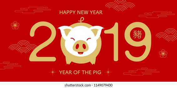 happy new year, 2019, Chinese new year greetings, Year of the pig , fortune,  (Translation: Happy new year\u002F rich \u002F pig )