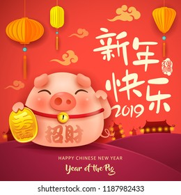 Happy New Year 2019. Chinese New Year. The year of the pig. Translation : (title) Happy New Year. (body) Bringing weatlh.