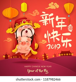 Happy New Year 2019. Chinese New Year. The year of the pig. Chinese God of Wealth and Little Pig. Translation : (title) Happy New Year.
