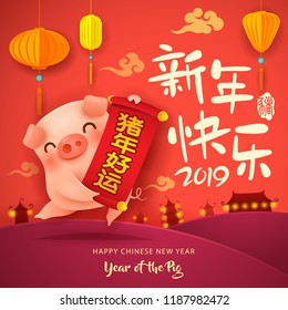 Happy New Year 2019. Chinese New Year. The year of the pig. Translation : (scroll) Good luck in the year of the pig.