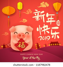 Happy New Year 2019. Chinese New Year. The year of the pig. Translation : (title) Happy New Year. (sign) Fortune.