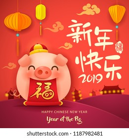 Happy New Year 2019. Chinese New Year. The year of the pig. Translation : (title) Happy New Year. (scroll) Fortune.