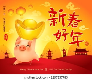 Happy New Year 2019. Chinese New Year. The year of the pig. Translation : (title) Happy New Year.