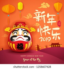 Happy New Year 2019. Chinese New Year. The year of the pig. Translation : (title) Happy New Year. (body) Fortune.