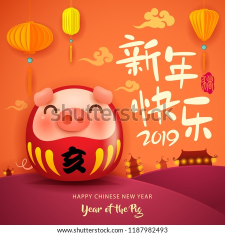 happy new year 2019 chinese new year the year of the pig translation