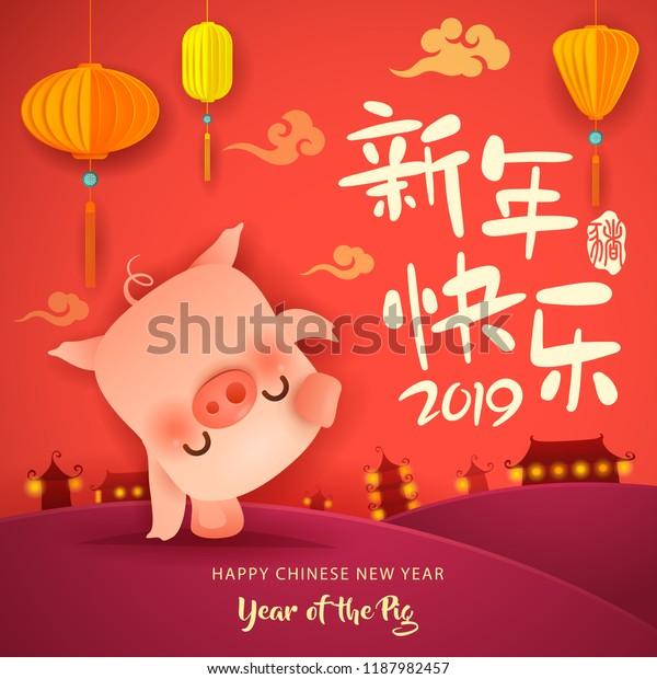 Kinesisk nyttår 2019