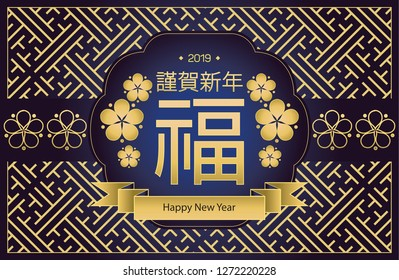Happy New Year 2019 - Korean traditional pattern. Chinese, Japanes style. Greeting card, banner, posters. Vector Illustration.