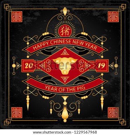 happy new year 2019 the year of the pig vector illustration with a stylized