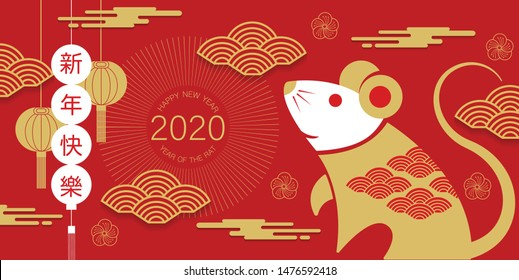Chinese New Year 2020 Images Stock Photos Vectors