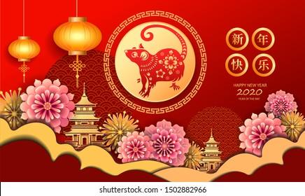 Happy new year 2020 \u002F Year of the rat \u002F Chinese translation : Happy new year