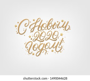 Happy New Year 2020 text in russian. Russsian inscription. Hand written lettering text. Golden words with confetti. White background. Vector illustration.