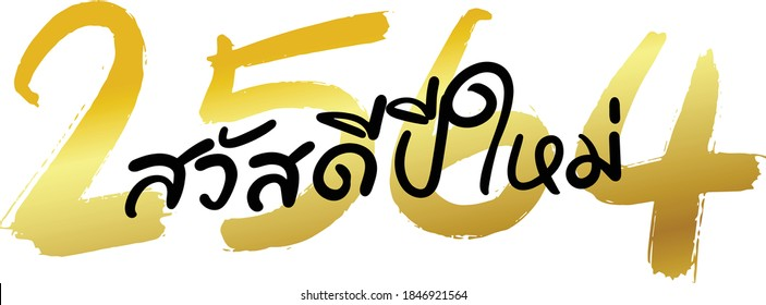HAPPY NEW YEAR 2021 script text hand lettering.Thailand Happy new year 2564.  ( Thai translation - Happy new year 2021 )