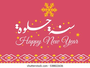 happy new year arabic calligraphy script on warm pink background with oriental decorations and snowflakes