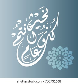 Happy New Year in arabic calligraphy