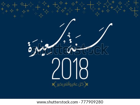 happy new year arabic calligraphy greeting card new year in arabic type happy year