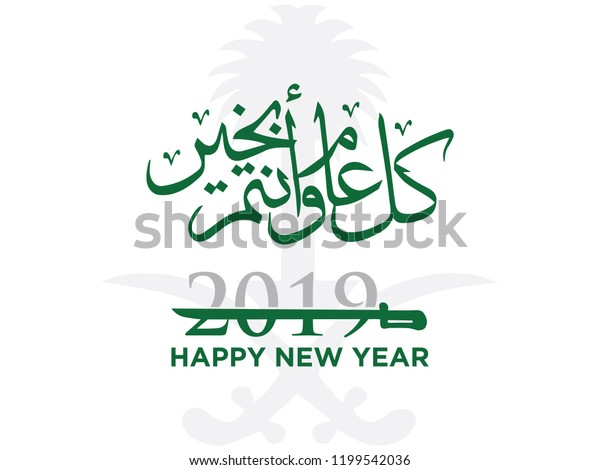 Year In Arabic