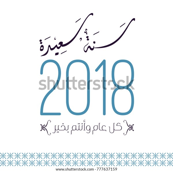 Happy New Year Arabic Calligraphy Greeting Stock Vector (Royalty