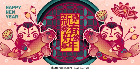 Happy New Year banner written in Chinese characters on traditional window decorations, children holding carp in paper art style