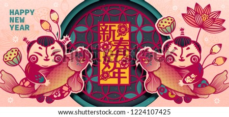 happy new year banner written in chinese characters on traditional window decorations children holding carp