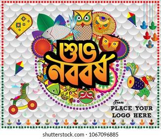 free bangla noboborsho