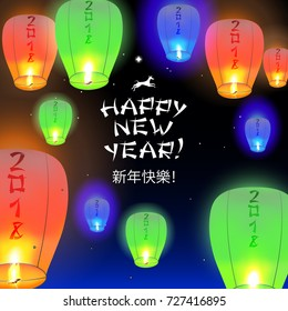 Happy new Year card 2018 greeting card with  flying chinese lanterns in the night sky  and conratulations on chineese language