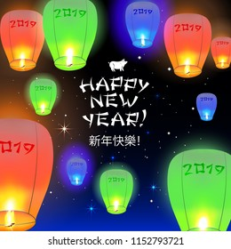 Happy new Year card 2019 greeting card with  flying chinese lanterns in the night sky and conratulations on chineese language. Illustration includes silhouette of boar, symbol of year