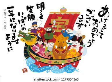 """A Happy New Year card (white) with wild boars and others on treasure ship (horizontal) / In Japanese """"Happy New Year!  """"Happy New Year! I wish you a bright smile!"""""""