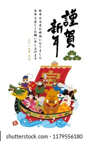 """A Happy New Year card (white) with wild boars and others on treasure ship (vertical) / In Japanese it is written """"Happy New Year!"""""""