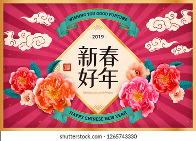 Happy New Year in Chinese word on spring couplets with peony flowers on fuchsia striped background