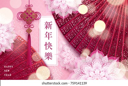 Happy new year in Chinese words with flowers, traditional knotting and fan elements in pink tone